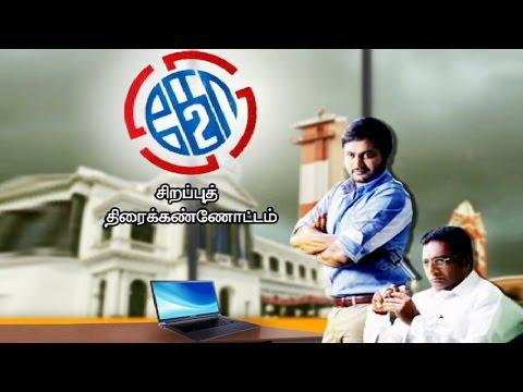 It-is-a-Revolutionary-Script--Simha-Ko-2-Movie-Review-Sirappu-Nigazhchi-Kalaignar-TV
