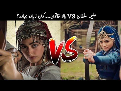 Halima Sultan VS Bala Hatun | Who is Most Brave? | TOP X TV