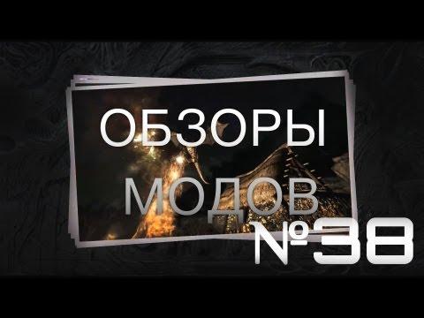 Skyrim Mod #38 - Realistic Skinning, Pauldrons, Elvenwood