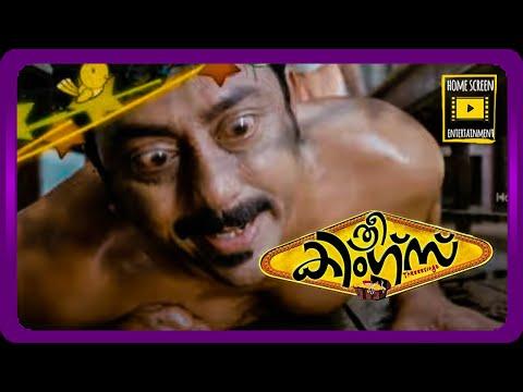 Three Kings Malayalam | Full Movie Scene part 2 | Suraj Comedy | Indrajith Comedy | Jayasurya Comedy