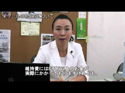 こしいしかつ子市政報告3