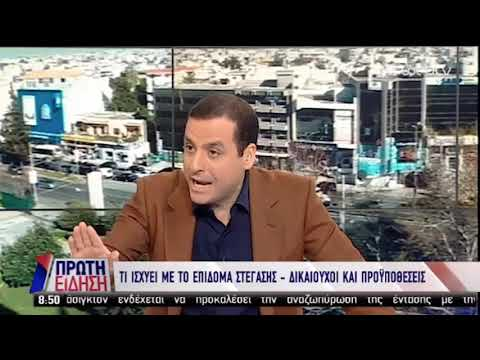 Ο Γιώργος Χριστόπουλος στην ΕΡΤ για το επίδομα στέγασης