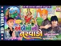 Navratri Dj Garba | Ambe Maa No Tarvado | Gujarati Non Stop Garba | Ambaji Song 2016