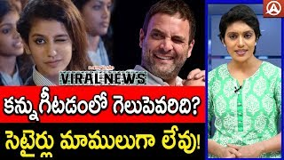 Video Priya Prakash Varrier Reacts To Rahul Gandhi's Wink In Lok Sabha | Viral News || Namaste Telugu MP3, 3GP, MP4, WEBM, AVI, FLV Juli 2018