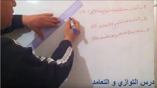 الرياضيات السادسة إبتدائي - التوازي و التعامد : تمرين 3