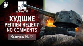 Худшие Реплеи Недели - No Comments №72 - от ADBokaT57 [World of Tanks]