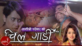 Chil Gadi - Purna Samyog & Shantishree Pariyar