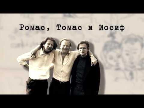 Ромас, Томас и Иосиф