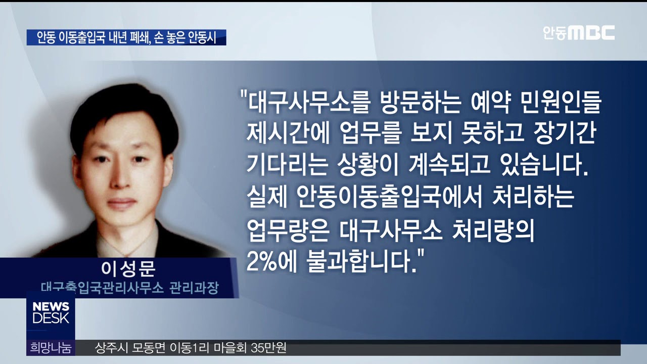 R]안동 이동출입국 내년 폐쇄, 손 놓은 안동시