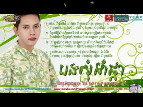 Video Bong Som Dam Pka  ► Sith Khmer song New Year 2014 download in MP3, 3GP, MP4, WEBM, AVI, FLV January 2017