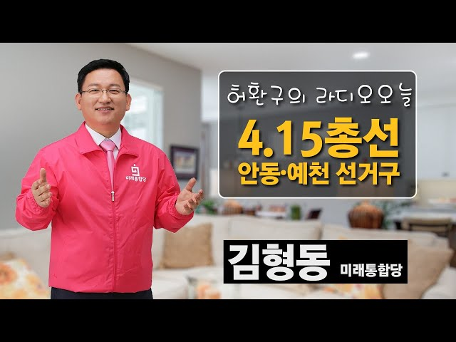 4.15총선 예비후보자 인터뷰 (안동,예천 선거구) 미래통합당 김형동