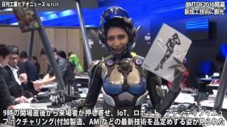 JIMTOF2016、開幕−最新技術に熱視線(動画あり)