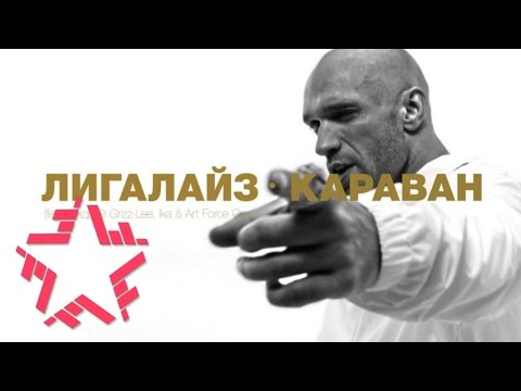 Лигалайз & Андрей Гризли & Ika & Art Force Crew - Караван (2015)