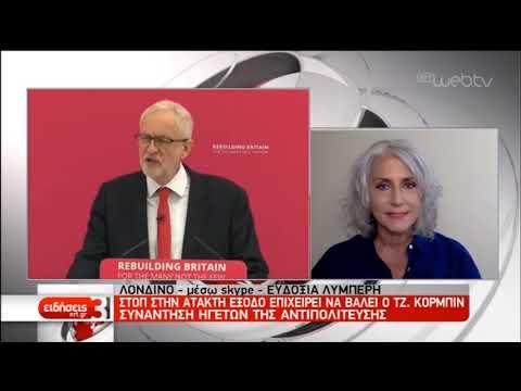 Εβδομάδα εξελίξεων για το Brexit | 27/08/2019 | ΕΡΤ