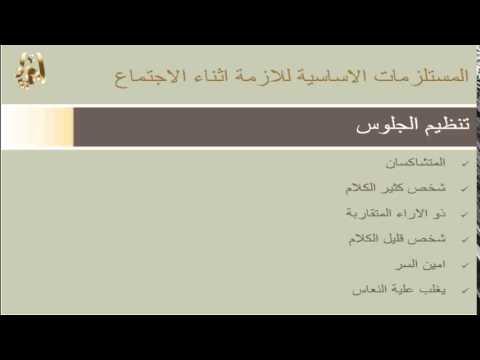 فن اداره الاعمال م / صهيب نبيل