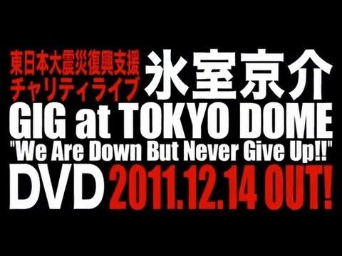"""氷室京介「東日本大震災復興支援チャリティライブ KYOSUKE HIMURO GIG at TOKYO DOME """"We Are Down But Never Give Up!!""""」スポット映像"""