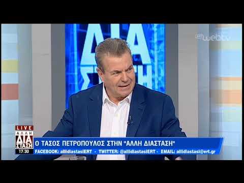 Ο Τάσος Πετρόπουλος στην «Άλλη Διάσταση» | 12/07/2019 |