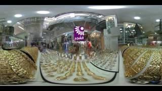 شاهد محل Gold Field Tulkarem - كانك داخله بتقنية 360 درجة