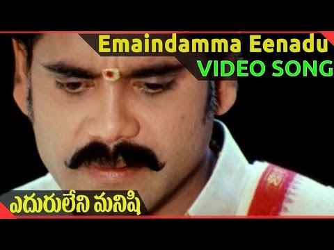 Video Eduruleni Manishi  Movie || Emaindamma Eenadu  Video Song || Nagarjuna, Soundarya, Shenaz download in MP3, 3GP, MP4, WEBM, AVI, FLV January 2017