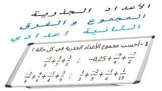 الرياضيات الثانية إعدادي - الأعداد الجذرية المجموع و الفرق تمرين 13