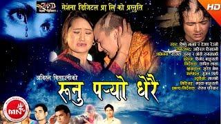 Runu Paryo Dherai - Bishnu Majhi & Tejas Regmi | Ft.Ranjita Gurung/Oby