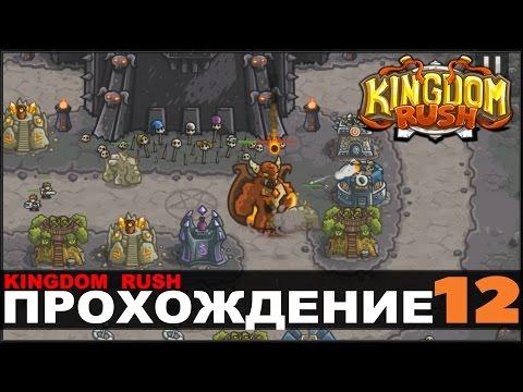 KINGDOM RUSH - Прохождение (миссия 12)