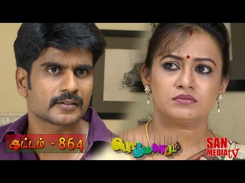 Bommalattam 05-11-2015   Sun Tv Serial