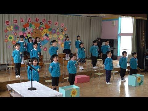 ひなぎく幼稚園 卒園式 180323