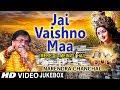 Jai Vaishno Maa...Mere Dil Mein Tu Hai I NARENDRA CHANCHAL I Full Video Songs Juke Box I Navratri