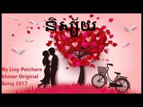 និស្ស័យ-nisai by liny patchara -khmer original song 2017
