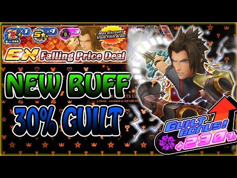HD Terra EX Is Here!  NEW BUFF! ~ Guilting Campaign! ~ KH Union χ[Cross]