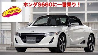 ホンダからS660発表。価格は198万円から、軽オープンは19年ぶり