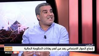 #ملف_خاص .. الحكومة الجديدة ومستقبل الحوار الاجتماعي بالمغرب