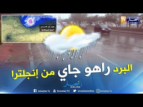 طقس: أمطار غزيرة و ثلوج كثيفة و طقس بارد يوم الجمعة