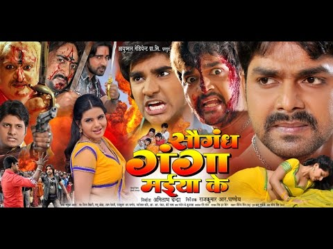 सौगंध गंगा मईया के - Latest Bhojpuri Movie | Saugandh Ganga Maiya Ke - Bhojpuri Film | Full Movie'