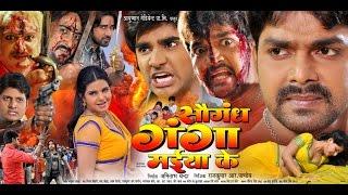 सौगंध गंगा मईया के - Latest Bhojpuri Movie | Saugandh Ganga Maiya Ke - Bhojpuri Film | Full Movie'
