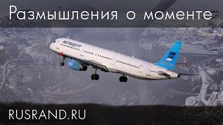 Крушение самолета, но не только