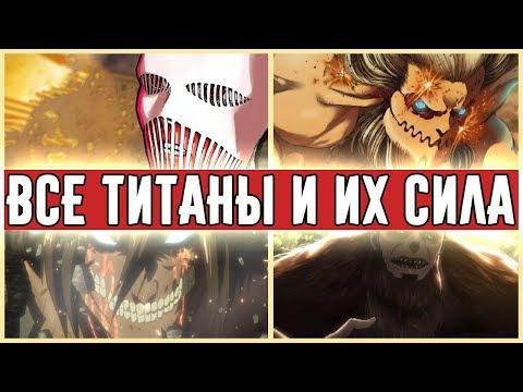 Все Разумные Титаны и Уровни их Сил + Молотоборец! (Вторжение Гигантов/Attack on Titan ) (видео)