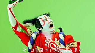 澤村國矢/NTTドコモPR映像「KABUKI NECK DANCE」