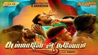 Summave Aaduvom Tamil Movie Official Trailer