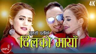 Dilko Maya - Tulsi Gharti Magar & Dinesh KC