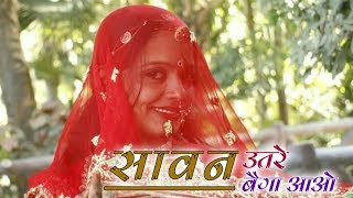 Video राजस्थानी HD वीडियो सावन उतरे बैगा आओ Vivah गीत |Jalal khan MP3, 3GP, MP4, WEBM, AVI, FLV September 2019