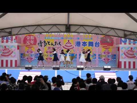 【4K固定】CROWN POP 博多どんたく港祭り2019 港本舞台