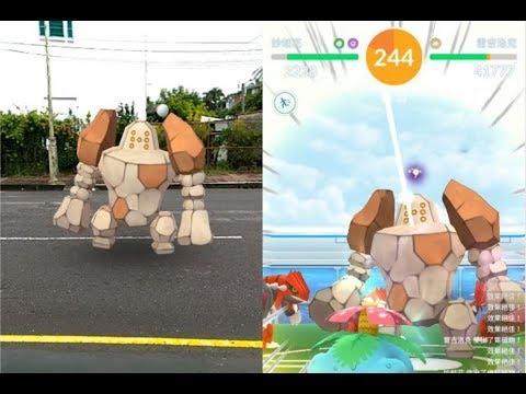 【Pokemon GO : 精靈寶可夢GO】雷吉洛克 Regirock 頭目團體戰與IV表!