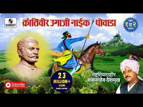 Video Krantiveer Umaji Naik | Baba Saheb Deshmukh Powada | Sumeet Music download in MP3, 3GP, MP4, WEBM, AVI, FLV January 2017
