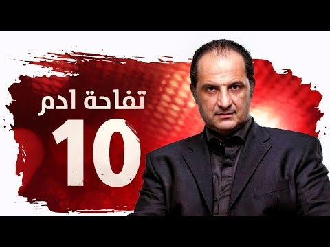 مسلسل تفاحة آدم HD - الحلقة ( 10 ) العاشرة / بطولة خالد الصاوي - Tofahet Adam Series Ep10 (видео)