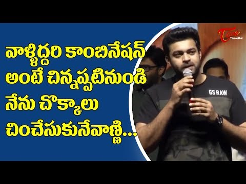 Varun Tej Speech at Bheeshma Thank You Meet | Nithin, Rashmika | Venky Kudumula | TeluguOne