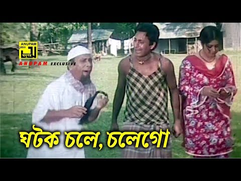Funny movies - ঘটক চলে, চলে গো  A.T.M. Shamsuzzaman  Dildar  Ferdous  Funny Movie Scene  Khairun Sundori