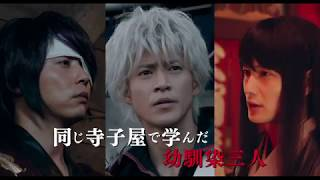 Video 映画『銀魂』メイキング(盟友編)【HD】2017年7月14日(金)公開 MP3, 3GP, MP4, WEBM, AVI, FLV Juni 2018