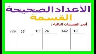 الرياضيات السادسة إبتدائي - الأعداد الصحيحة : القسمة تمرين 1